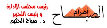 جريدة اهرام الصباح