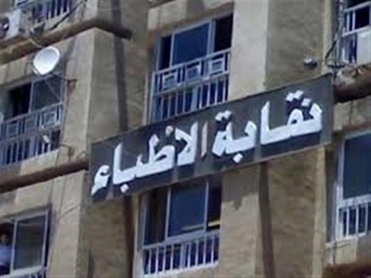 «نقابة الأطباء» ترفع دعوى قضائية لإيقاف تنفيذ نظام التكليف الجديد