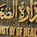 وزارة الصحة: نسب وفيات كورونا 6.6% والمتعافين 21.1%