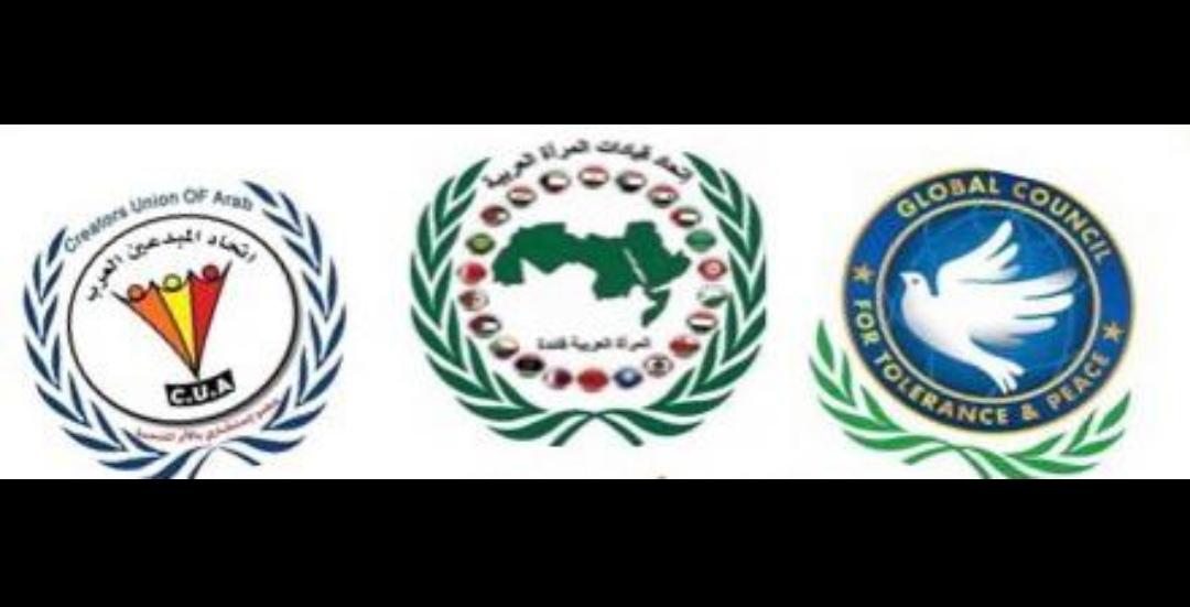 """إتحاد قيادات المرأة العربية يعقد مؤتمرا """" الأخوة الإنسانية"""" بالتعاون مع المجلس العالمي للتسامح والسلام واتحاد المبدعين العرب"""