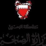 البحرين تعلن تأخر شركة فايزر في تسليم شحنة يناير من لقاح كورونا