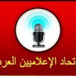 """الصحفي"""" ياسر نصاري عاشور"""" : نائبا لرئيس اتحاد الإعلاميين العرب"""