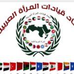 إتحاد قيادات المرأة العربية يقدم خالص مؤاساتة للشعب اللبناني الشقيق لما يمربه من أزمة الانفجار