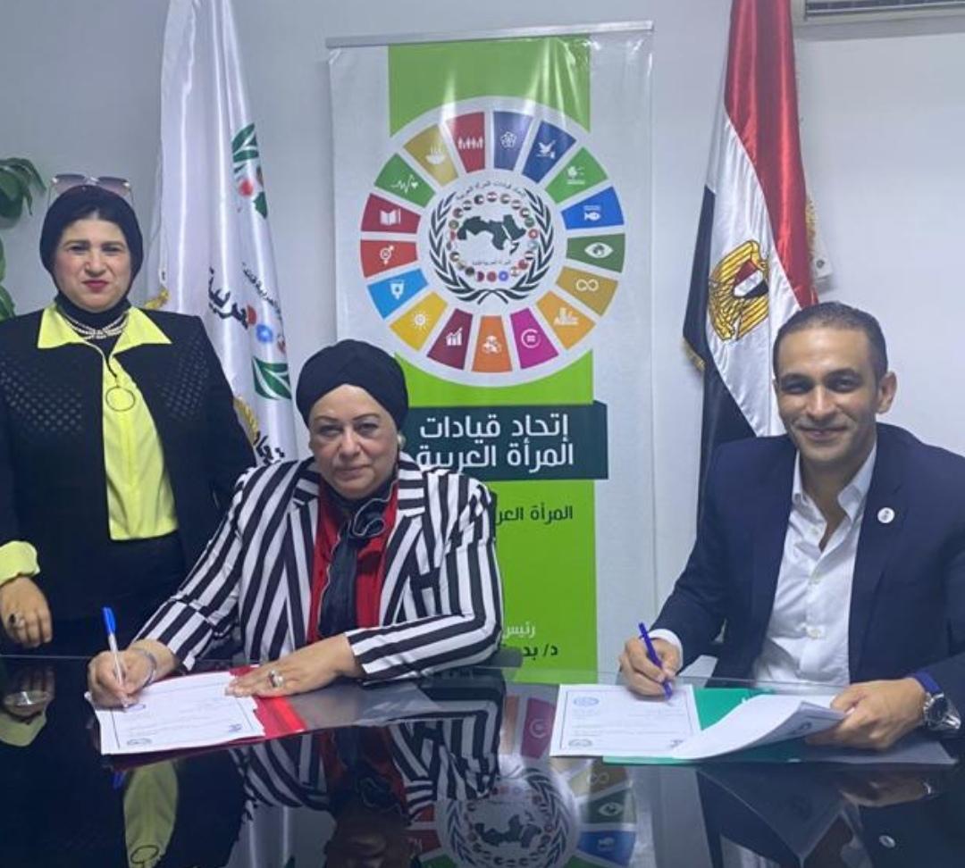 برتكول تعاون بين إتحاد قيادات المرأة العربية والجمعية  المصرية لمنظار عنق الرحم