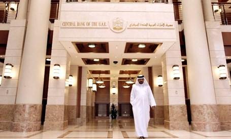مصرف الإمارات المركزي: ملتزمون بدعم استمرار التعافي الاقتصادي